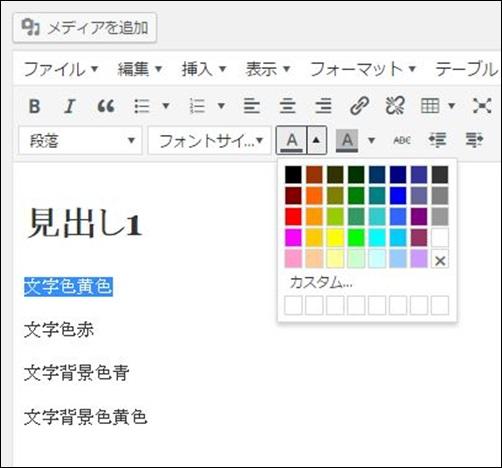 ワードプレスで記事投稿を!見出しや文字色・サイズの装飾方法も!10