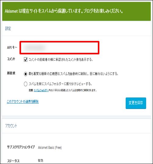 Akismetとは?無料で使い倒す設定方法2017!アカウントやAPIキーの取得方法まで!11