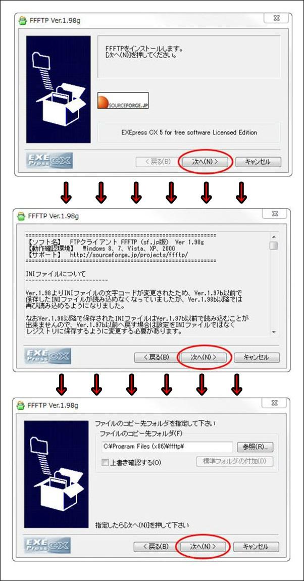 ffftp(FTPソフト)の仕組みと設定方法!基本的な使い方とバックアップ法も3