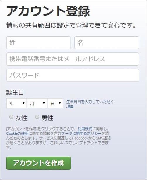 フェイスブックアカウントの作り方!ビジネス用に複数作成する方法も1