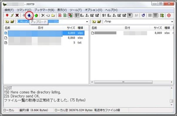 ffftp(FTPソフト)の仕組みと設定方法!基本的な使い方とバックアップ法も14