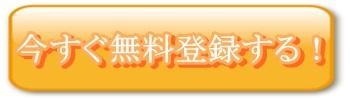 昇り龍物語、龍市、アフィリエイト、インターネットビジネス、主婦、サラリーマン、副業、稼ぐメルマガ登録ボタン1