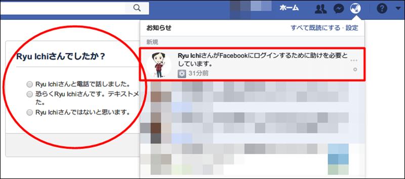facebookのメールアドレスもパスワードも忘れたときのログイン方法!8