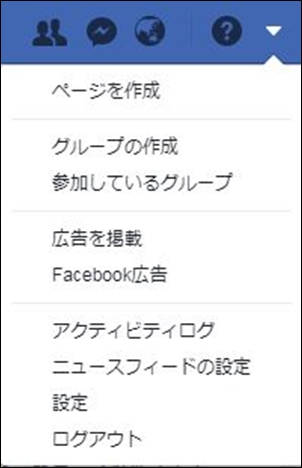 facebookページ(ビジネス用)の作り方!匿名でも個人アカウントや管理者がばれる設定が?1