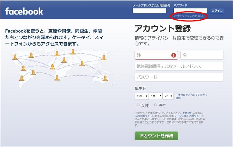 facebookのメールアドレスもパスワードも忘れたときのログイン方法!1