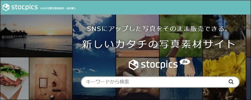 インスタグラムの写真が売れる?5つの販売テクと販売アプリ・サイト3選を紹介!スナップピックスとは