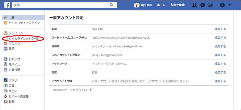 facebookのタグ付けとは?6つの防ぐ方法と基本マナーでプライバシーを保護!2