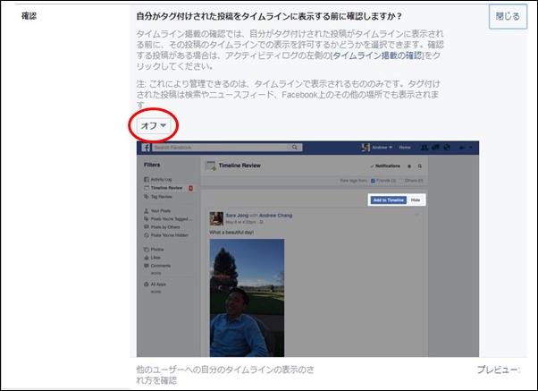 facebookのタグ付けとは?6つの防ぐ方法と基本マナーでプライバシーを保護!3