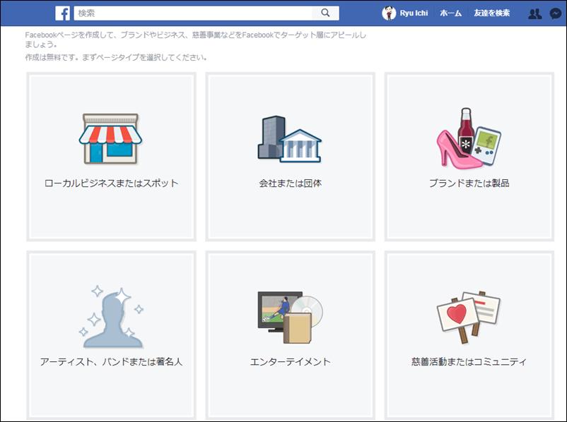 facebookページ(ビジネス用)の作り方!匿名でも個人アカウントや管理者がばれる設定が?2Facebookページを作成