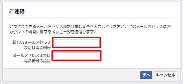 facebookのメールアドレスもパスワードも忘れたときのログイン方法!6