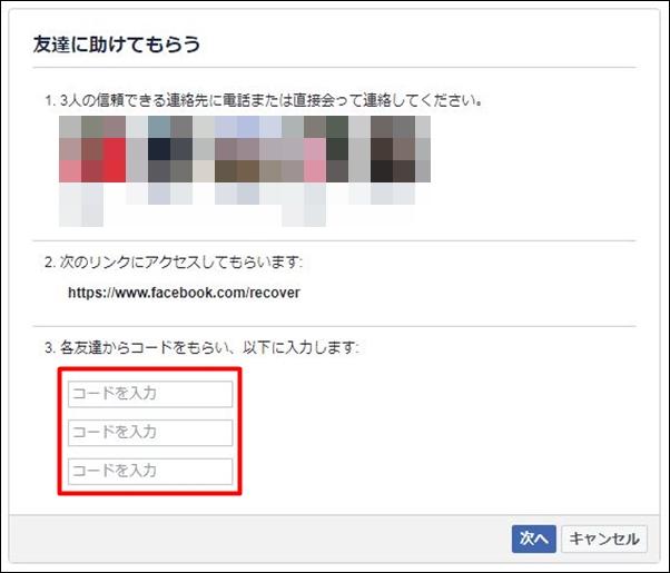 facebookのメールアドレスもパスワードも忘れたときのログイン方法!7