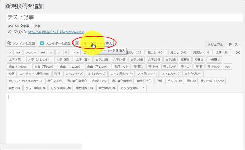 動く画像リンクの作り方(WordPress)!知識0から簡単1分でCTR大幅UP?1