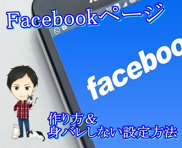 facebookページ(ビジネス用)の作り方!匿名でも個人アカウントや管理者がばれる設定が?