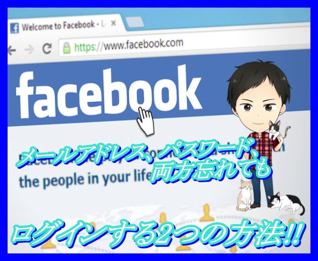 facebookのメールアドレスもパスワードも忘れたときのログイン方法!