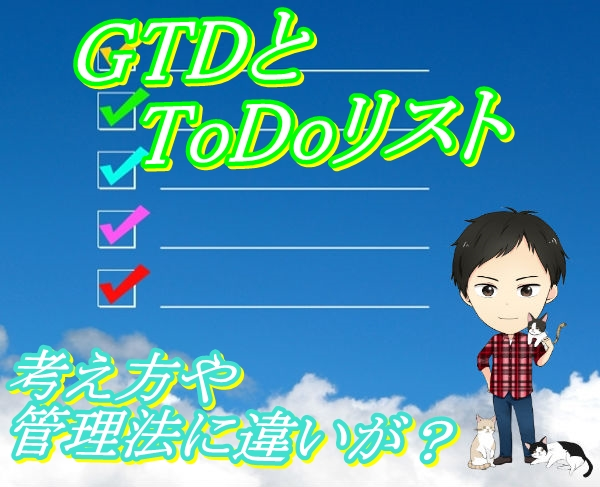 GTDとは?意味ややり方!ToDoリストとの管理方法や考え方の違いも!