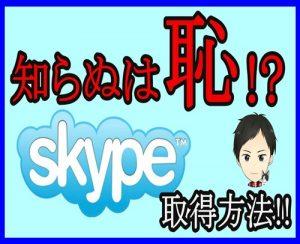 Skype(スカイプ)アカウントの作成方法!分かりやすく動画で解説!