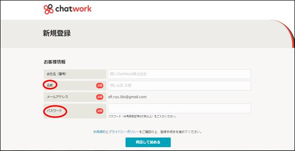 チャットワークの使い方を登録方法から動画で解説!意外な便利機能も4