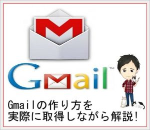 gmailの作り方を実際に取得しながら解説