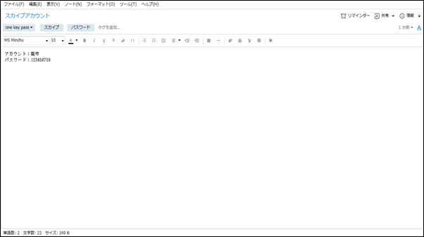 パスワードメモの簡単安全な保存方法とおすすめアプリを紹介!evernote新規作成画面