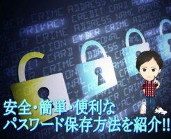 パスワードメモの簡単安全な保存方法とおすすめアプリを紹介!