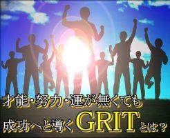 才能・努力・運…全て無くても成功は可能!真の成功へと導くGRITとは?