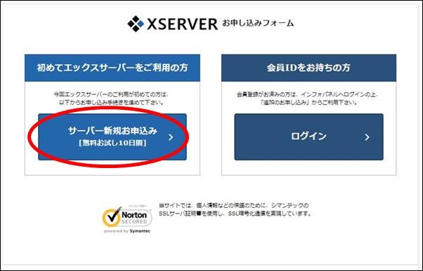 エックスサーバーの契約申し込み方法!初期費用額や支払い方法まで2