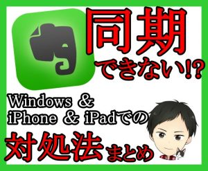 Evernote(エバーノート)が同期できない?Windows&iPhone&iPadの対処法
