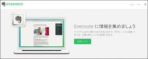 Evernoteの始め方&基本的な使い方を動画で!アフィリエイトに必須?2