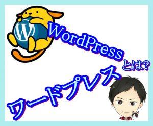 WordPress(ワードプレス)とは?使い方やメリット・デメリットまとめ