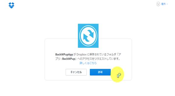 ワードプレスのバックアッププラグインBackWPupの設定方法!dropboxへの認証のやり方も6