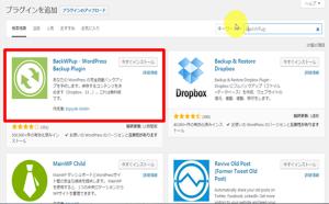 ワードプレスのバックアッププラグインBackWPupの設定方法!dropboxへの認証のやり方も1