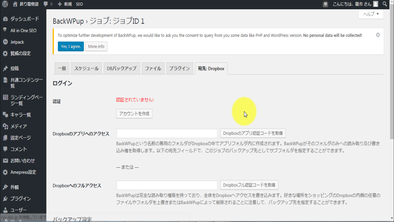 ワードプレスのバックアッププラグインBackWPupの設定方法!dropboxへの認証のやり方も3