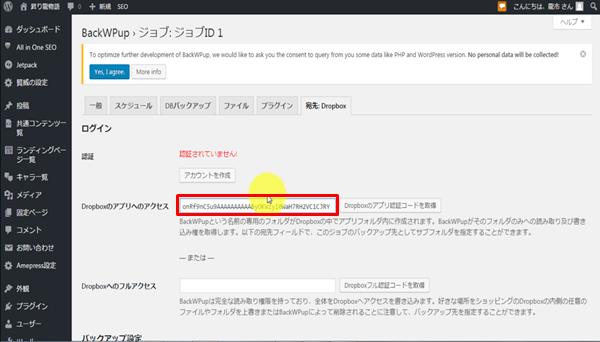 ワードプレスのバックアッププラグインBackWPupの設定方法!dropboxへの認証のやり方も7