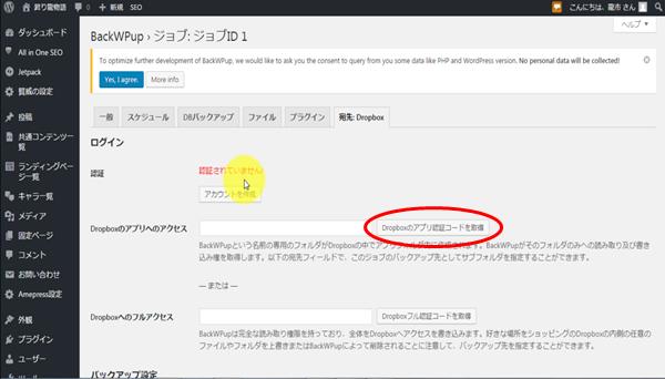 ワードプレスのバックアッププラグインBackWPupの設定方法!dropboxへの認証のやり方も5