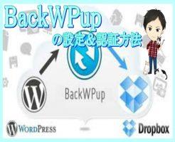 ワードプレスのバックアッププラグインBackWPupの設定方法!dropboxへの認証のやり方も