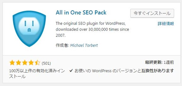 All in One SEO Packの設定方法2017!初心者から蔵人まで徹底ガイド1