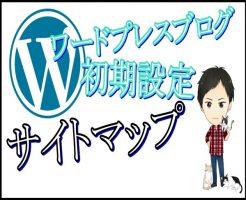 ワードプレスのサイトマップの作り方!固定ページやデザインも駆使して読者を唸らせる!1