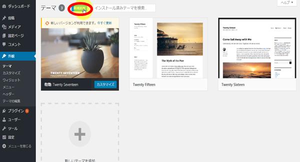 ワードプレスのテンプレート設定方法!無料テーマSTINGERを実際にインストール動画!新しいテーマをアップロード