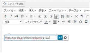ワードプレスで記事に動画や画像・内部リンクを挿入する方法!11
