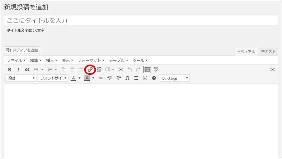 ワードプレスで記事に動画や画像・内部リンクを挿入する方法!8