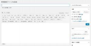 ワードプレスの固定ページとは?投稿との違いは?使い分けや作り方も2