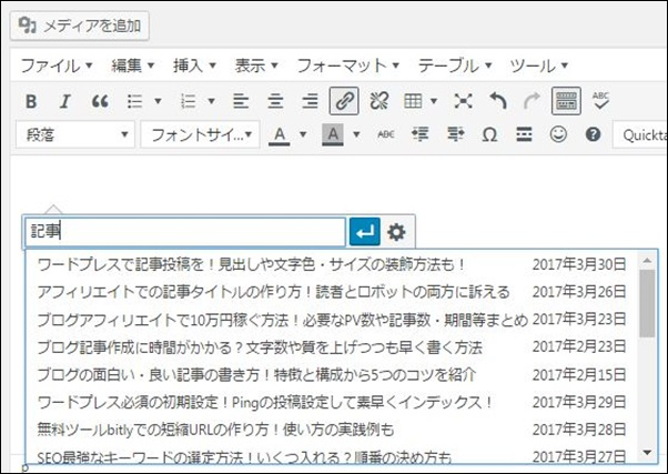 ワードプレスで記事に動画や画像・内部リンクを挿入する方法!9