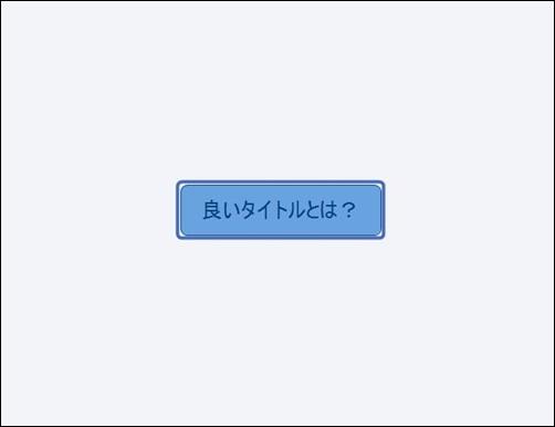 マインドマップとは?おすすめの無料ソフトXmindの使い方も!3