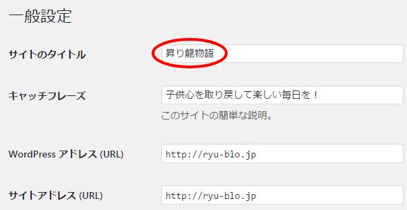 ワードプレスブログの一般設定!サイトタイトルやサイトアドレスURLの設定方法を動画で4