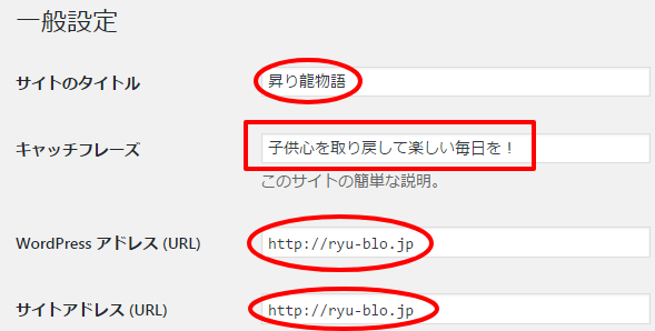ワードプレスブログの一般設定!サイトタイトルやサイトアドレスURLの設定方法を動画で3