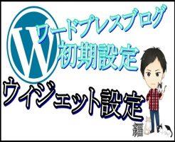 ワードプレスブログのウィジェットとは?編集・作成の具体的な方法と初心者におすすめな設定も