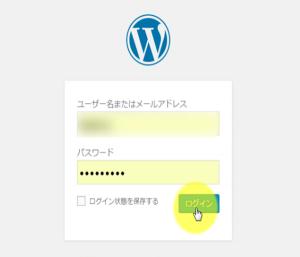 ワードプレスのテンプレート設定方法!無料テーマSTINGERを実際にインストール動画!ワードプレスにログイン