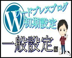 ワードプレスブログの一般設定!サイトタイトルやサイトアドレスURLの設定方法を動画で2
