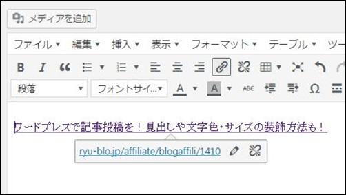 ワードプレスで記事に動画や画像・内部リンクを挿入する方法!12