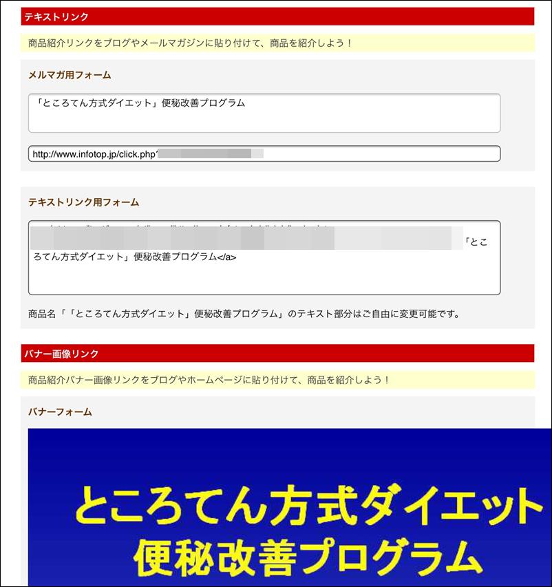 インフォトップで情報商材アフィリエイト!登録方法と使い方まとめ2